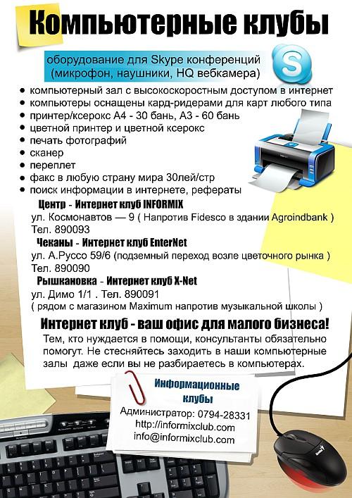 Реклама интернет клуба как посмотреть позицию объявления в яндекс директ